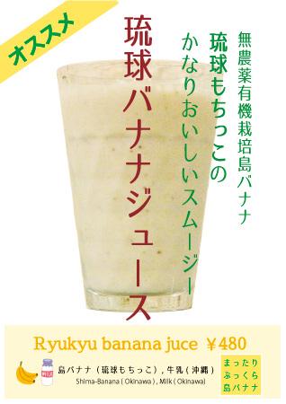 琉球もちっこバナナジュース